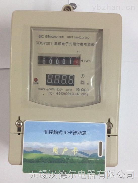 预付费电表|单相式预付费电表价格选型接线图首选汉德尔电气