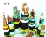 国标铜芯电线电缆型号 ZR-YJV电缆价格