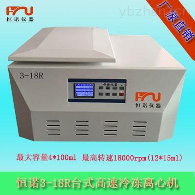 高速冷冻离心机,台式高速离心机,湖南专业离心机厂家