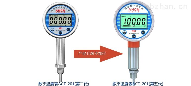 ACT-200/201/2K/2C-精密數字溫度表ACT-200/201