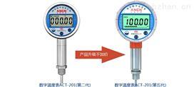 精密数字温度表ACT-200/201