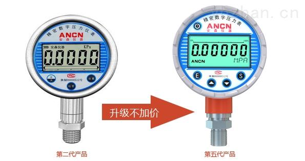 ACD-200/201-供应精密数字压力表ACD-200