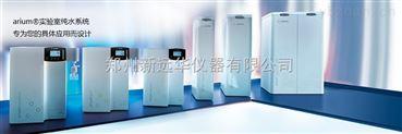 赛多利斯arium® comfort I 纯水超纯水一体机系统