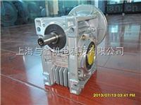 上海NMRW063涡轮减速机
