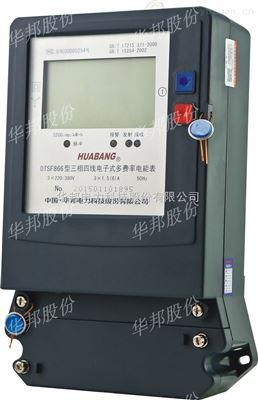 DTSF866鞍山多费率计量电能表