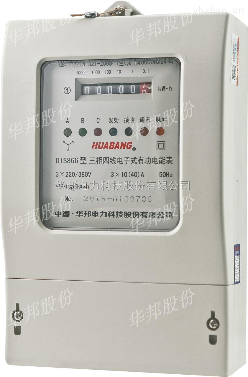 DTS866-三相电能表生产厂家