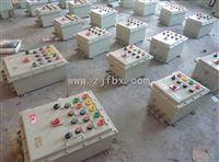 防爆配电箱- 防爆动力配电箱