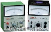 AZ19、FMA-1型直流检流计