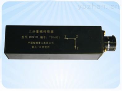军工品质 三分量磁传感器