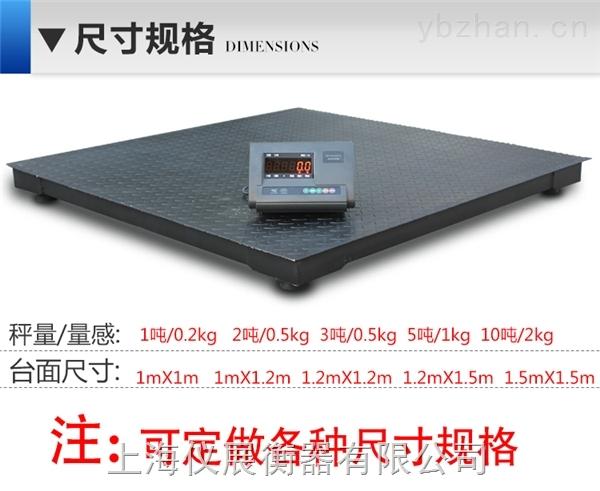 【工厂直销】黔东南5吨小地磅批发