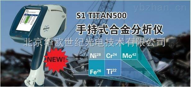S1 TITAN手持式X射线荧光光谱仪