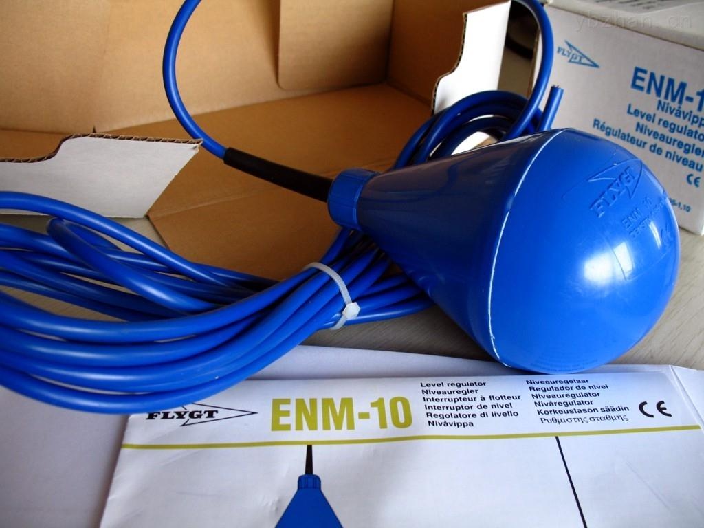 飞力浮球,飞力液位控制器