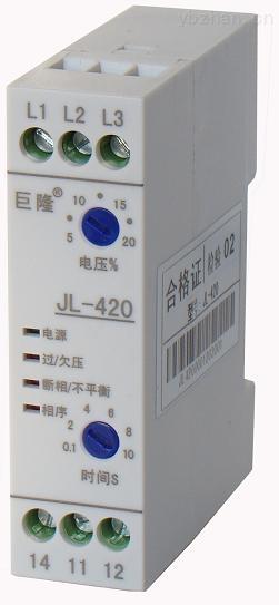 巨龙缺相保护器JL-420