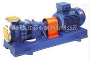 IH型 化工離心泵