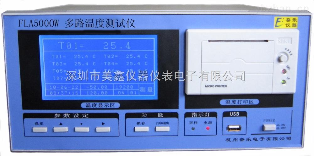 FLA5000W-杭州奋乐多路温度记录仪(内置微型打印机)