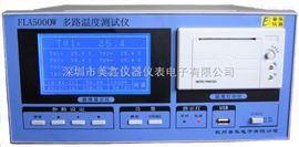 FLA5000W杭州奋乐多路温度记录仪(内置微型打印机)