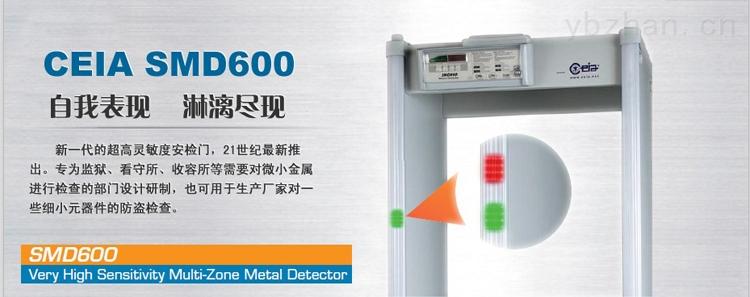 SMD-600型安检门