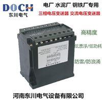 JD384U3三相电压变送器