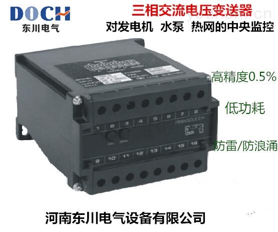 JD284U3三相電壓變送器