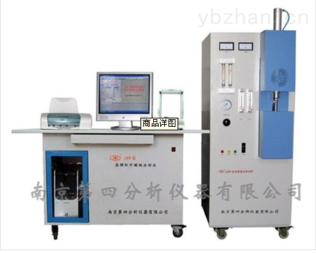 红外多元素分析仪