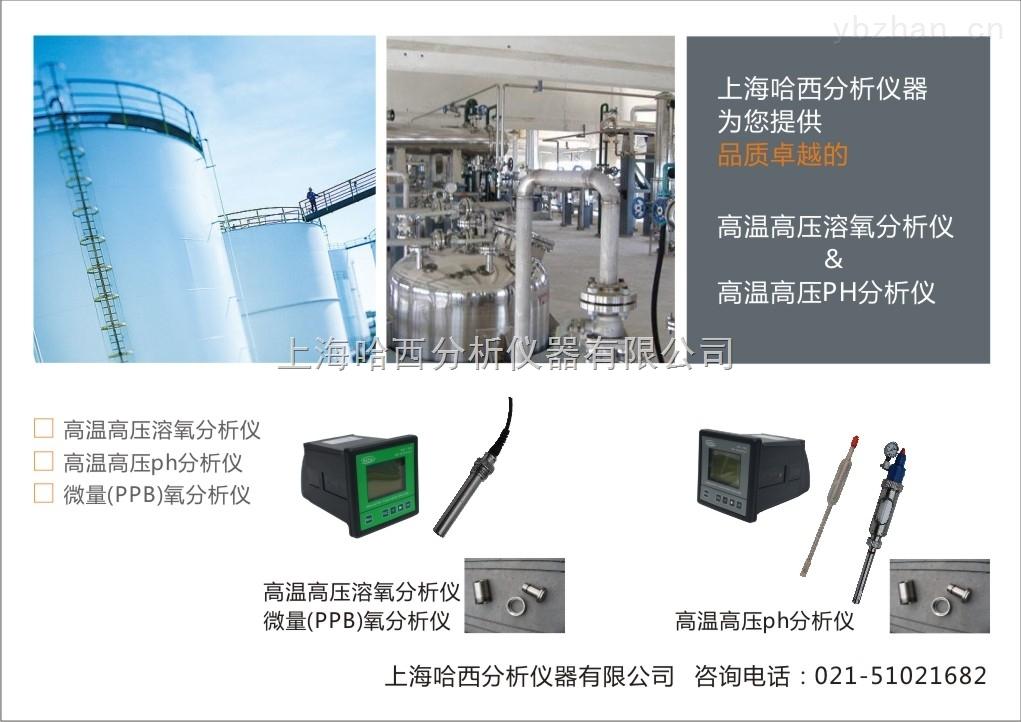 SO180H溶解氧测定仪,在线溶解氧监测仪,耐高温高压,发酵溶解氧,反应釜氧仪