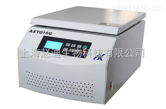AXTG16G 北京台式高速离心机