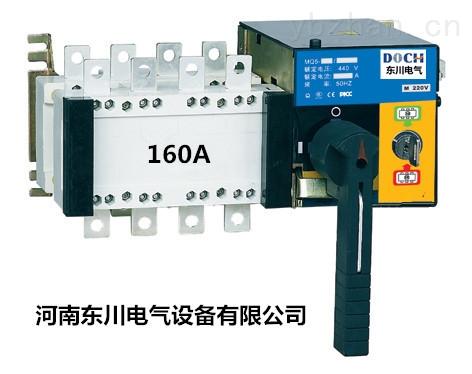 SFQ5-双电源自动转换开关 隔离型160A/4P