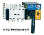 双电源自动转换开关 隔离型160A/4P