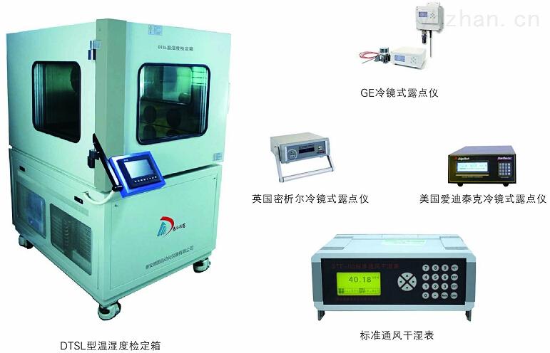 dtsl系列-温湿度检定箱