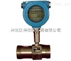LW系列-液體渦輪流量計