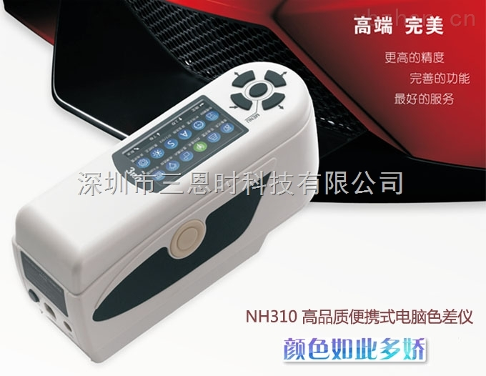色差儀,色差計,測色儀,三恩馳色差儀,NH310高品質電腦色差儀
