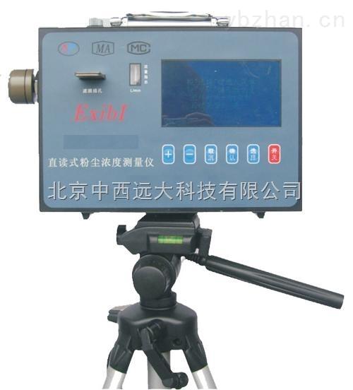 CFY7-CCHG1000(CC-粉塵濃度測試儀/直讀式粉塵濃度測量儀/全自動粉塵測定儀()庫號:M349327