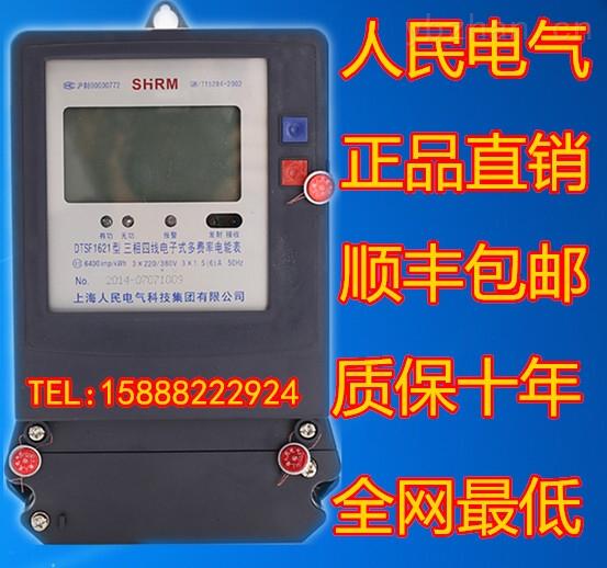率电能表,分时电表