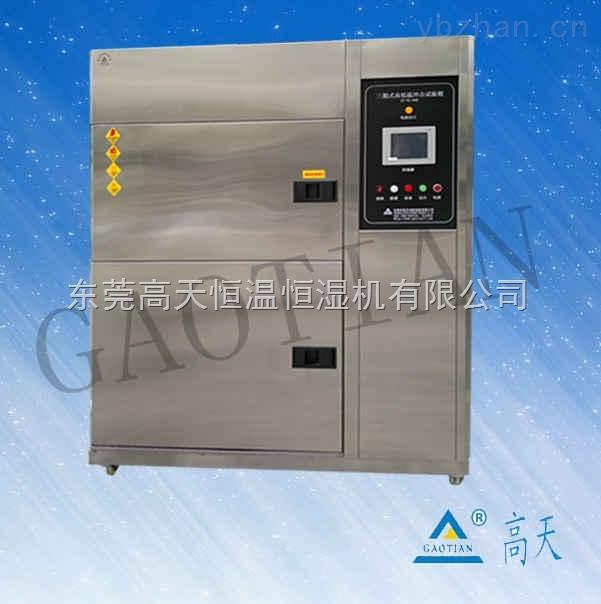深圳高低溫冷熱沖擊試驗箱