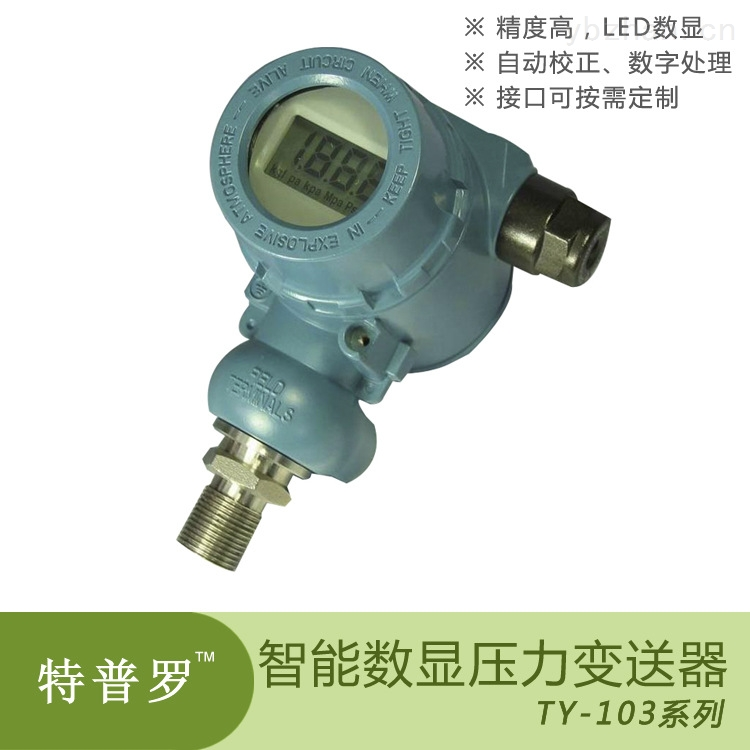 工业级高精度TY-103智能数显压力变送器4-20mA电流多种接口