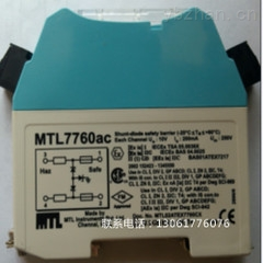 MTL7760ac-英國MTL,MTL7760ac齊納式安全柵,全新現貨,原裝進口產品