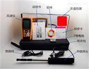 便携式多功能数字微风仪