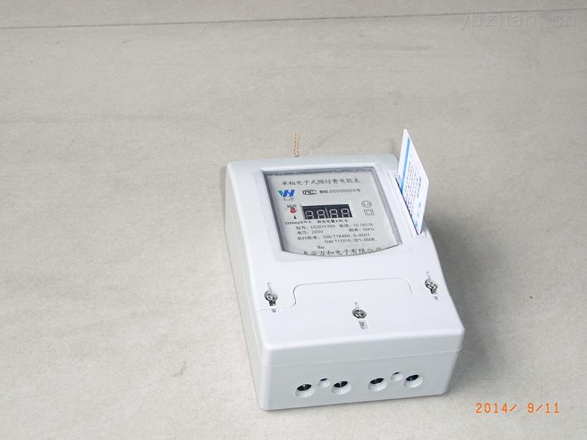 万和 厂家促销-单相预付费电表,单相卡表,磁卡电能表