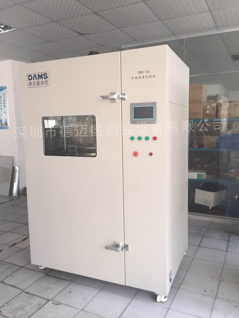 符合GB31241标准充电宝电池洗涤试验机