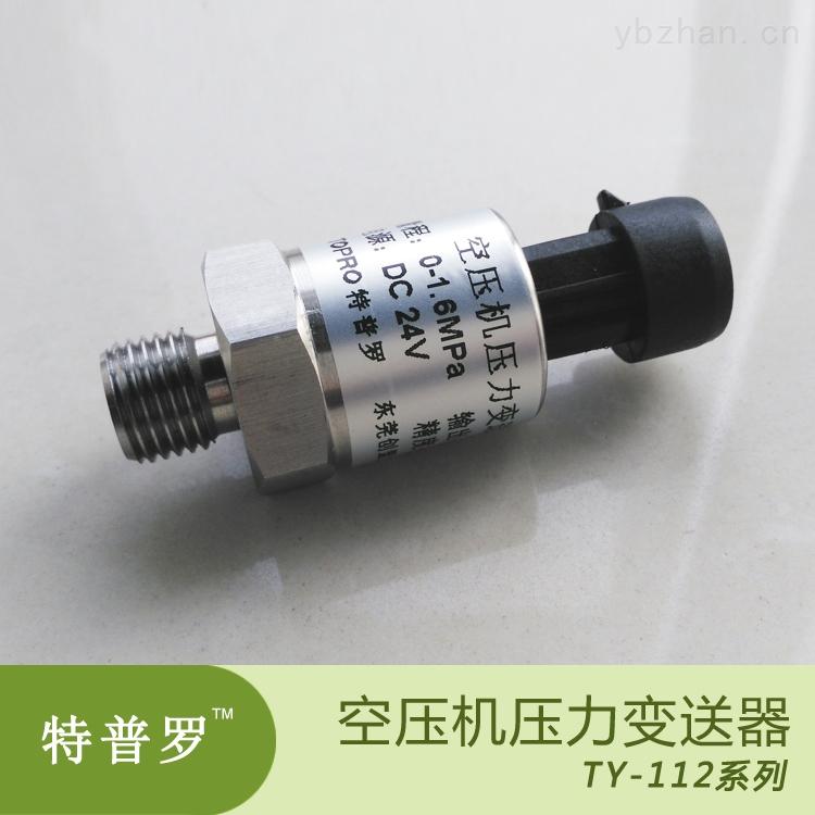 TY-112 扩散硅压力变送器