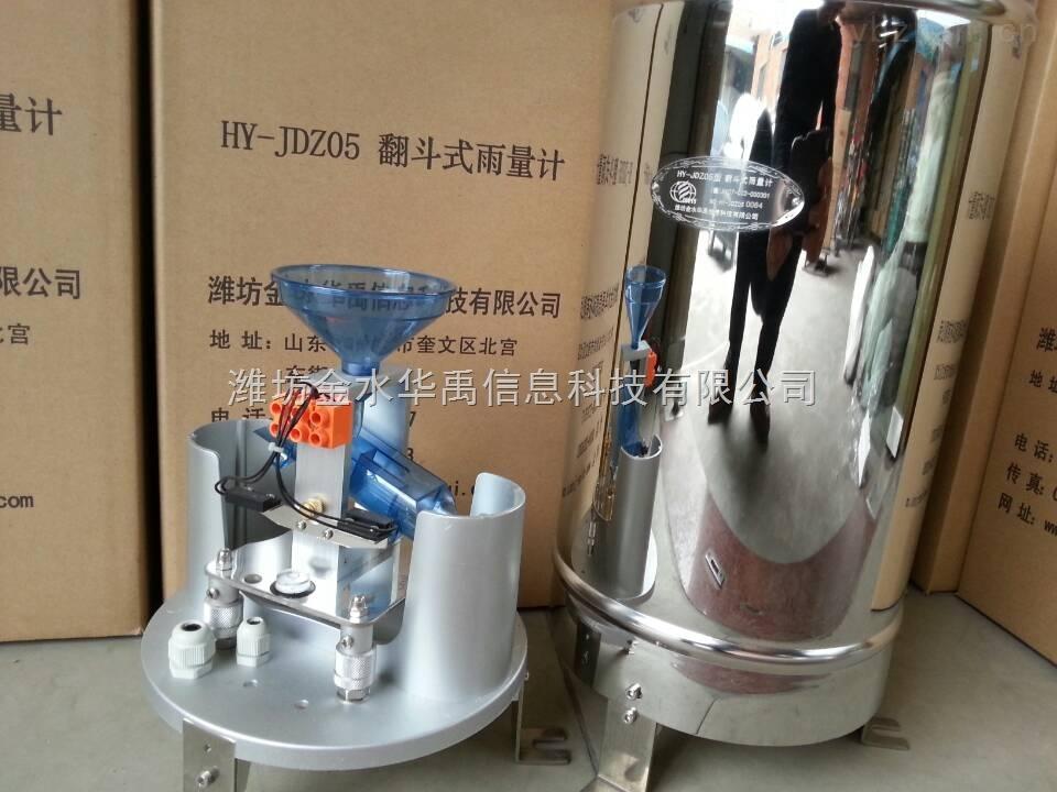 JDZ05-翻斗雨量計降水儀器