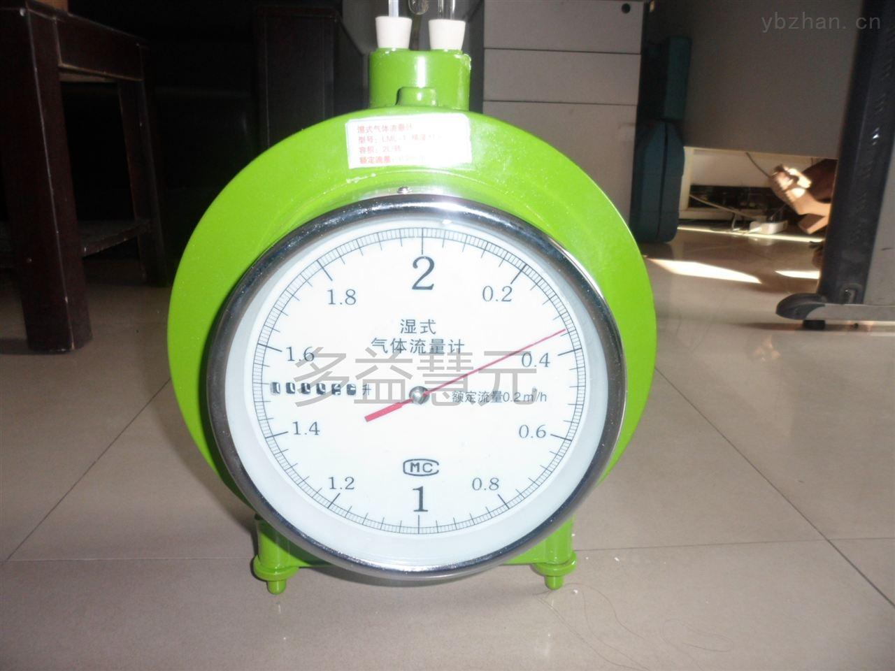 湿式气体流量计LML-1