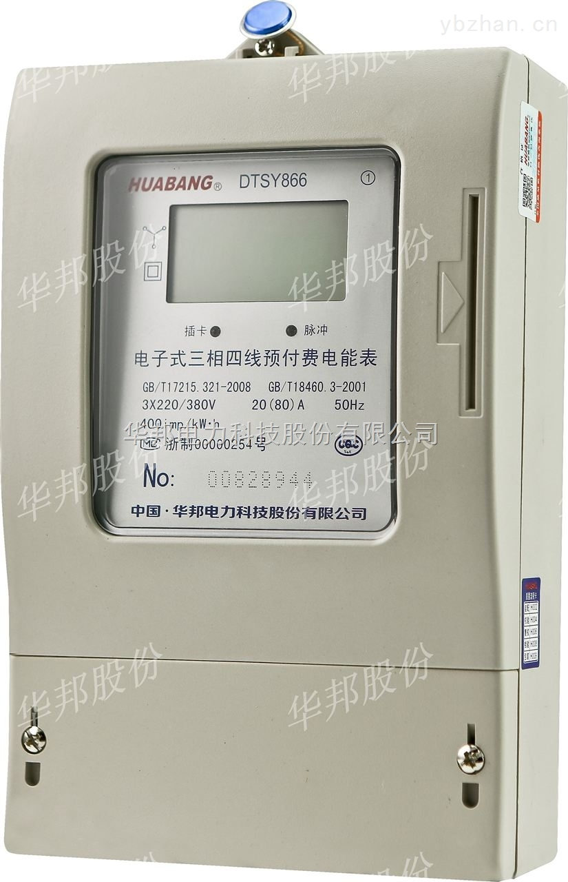 華邦水電一卡通管理系統