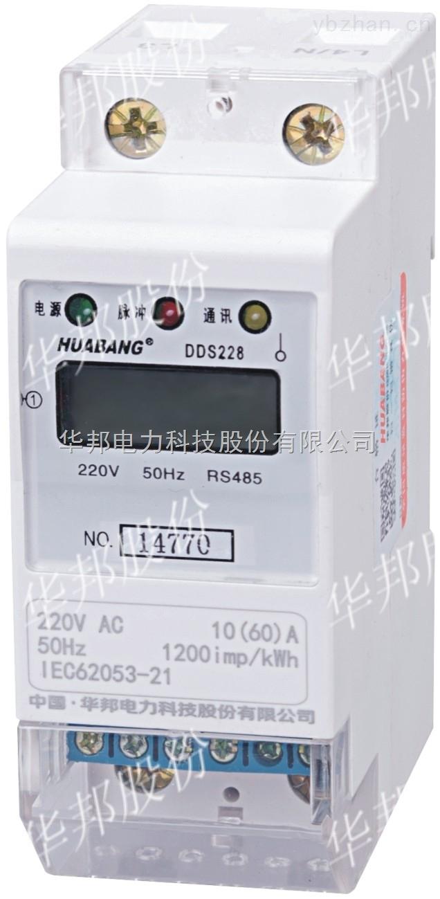 DDS228-帶通訊單相導軌式智能電表價格