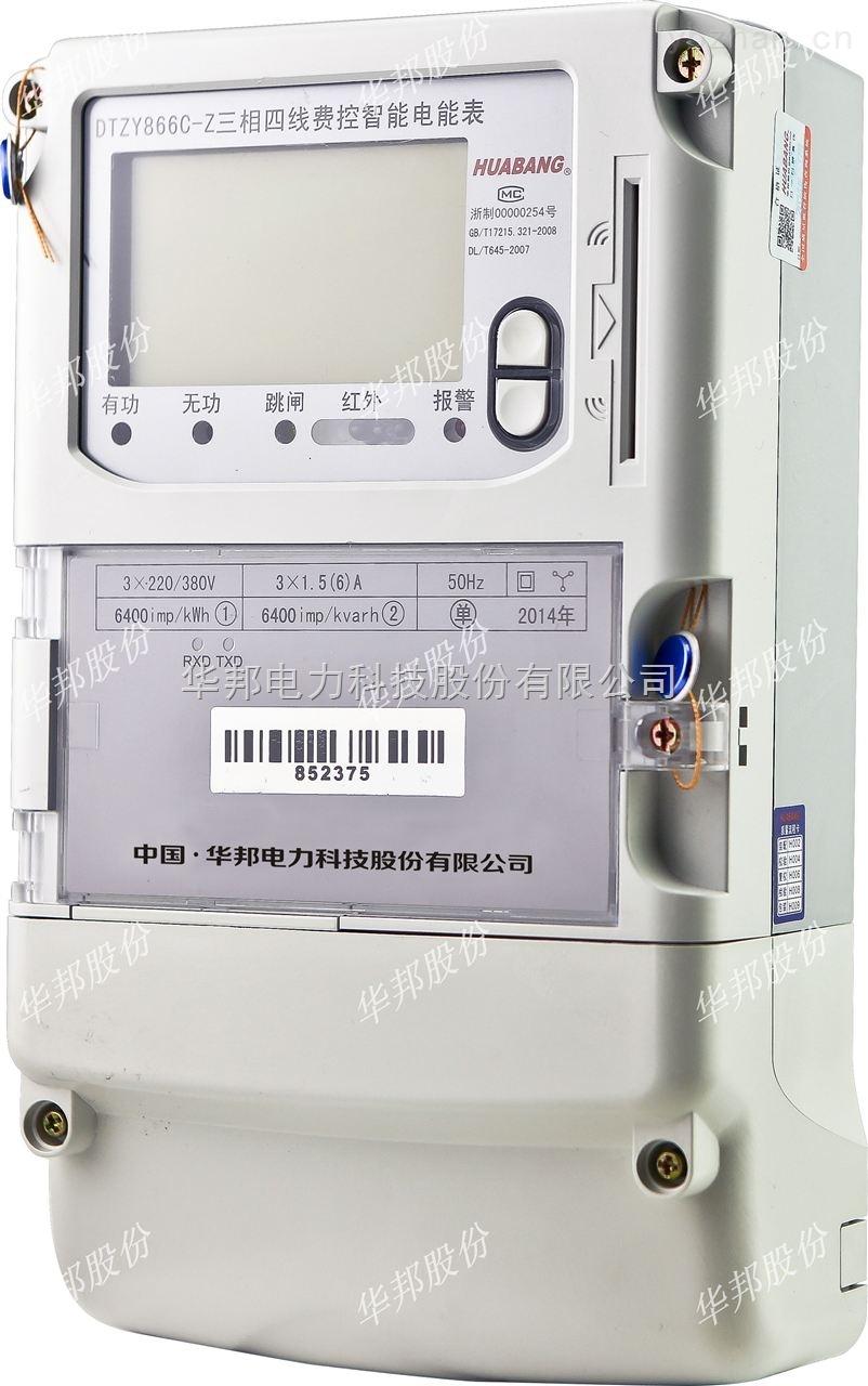 DTZY866C-Z-三相四線電子式有功載波電能表價格
