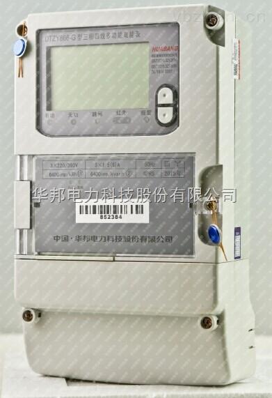 DTZY866-Z-國網載波智能電表生產廠家