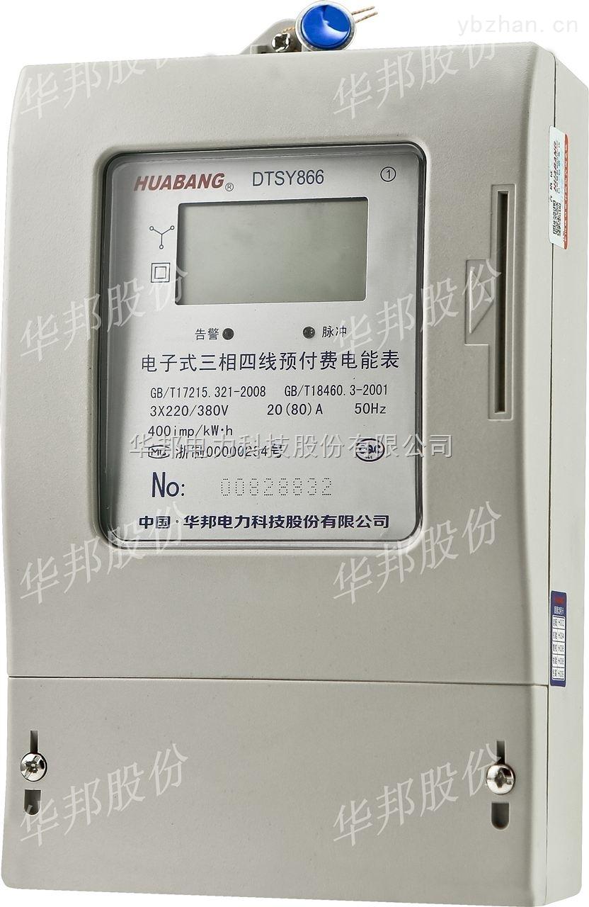 DTSY866-互感式外置继电型预付费三相电表