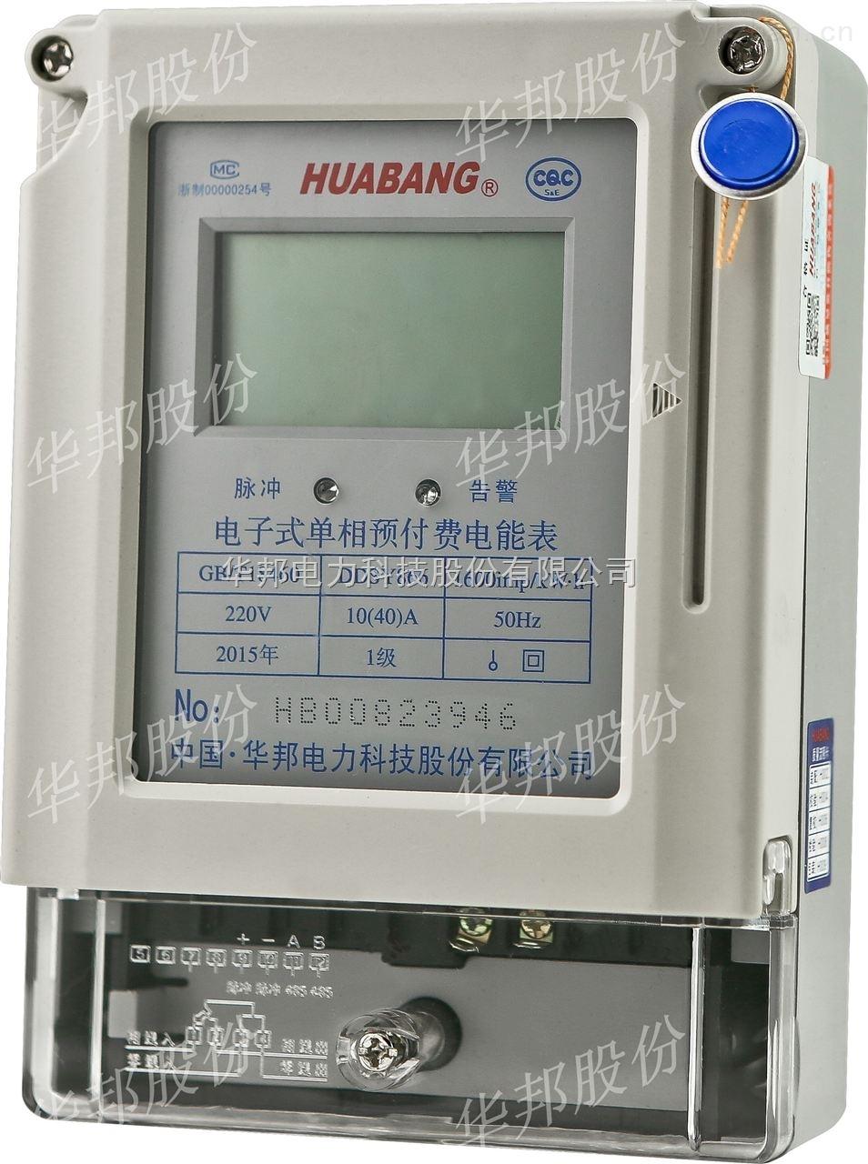 DDSY866-小商品市場專用型預付費電能表