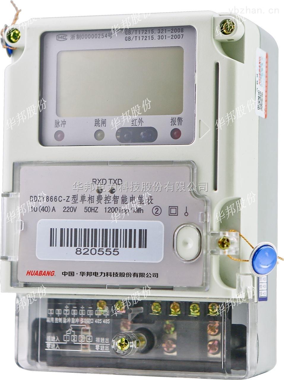 DDZY866C-Z-改造費控智能電表
