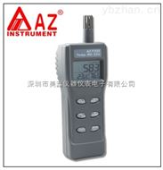 台湾衡欣 AZ77535